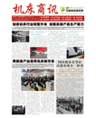 《机床商讯》2013第三期