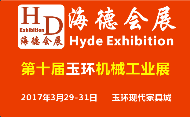 2017第十届浙江(玉环)机械工业展览会