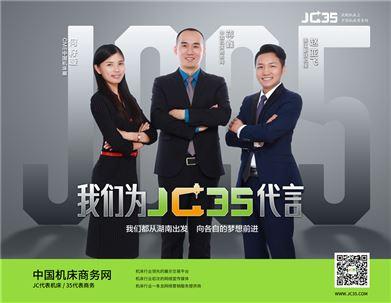 中国机床商务网 我们为自己代言