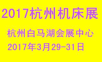 2017第十六届中国(杭州)机床模具与金属加工展览会