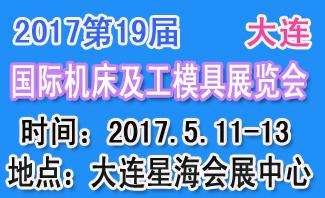 2017第19届大连国际机床及工模具展览会