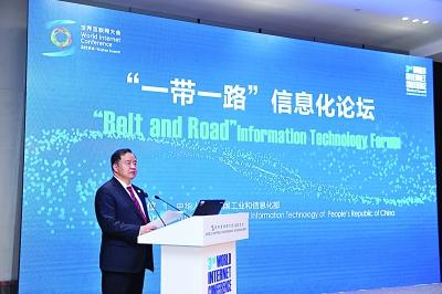 """第三届世界互联网大会""""一带一路""""信息化www.188bet.com召开"""