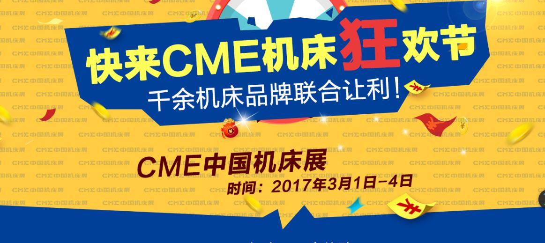 2017CME机床狂欢节