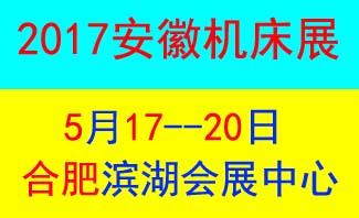 第17届安徽国际机床及工模具展