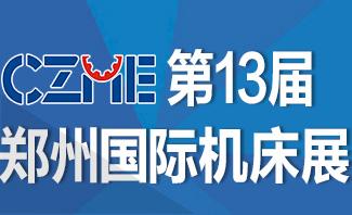 2017第13届中国郑州国际机床展览会