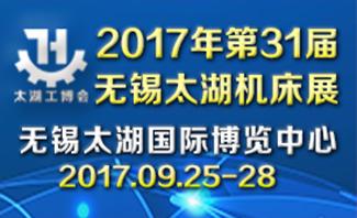 2017第31届无锡太湖国际机床及智能工业技术创新展览会