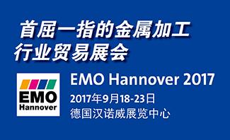 2017 EMO Hannover — 金属加工世界