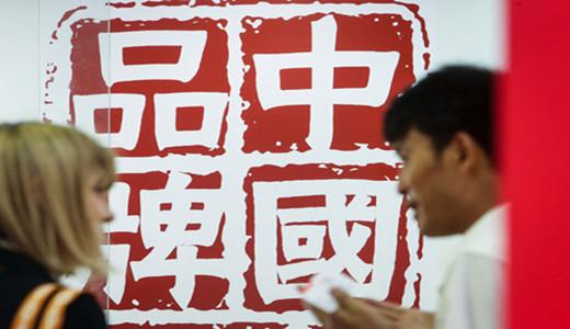 创建中国好品牌 做强中国好机床