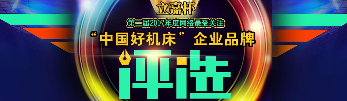 """2017立嘉杯-""""中国好机床""""企业品牌评选"""