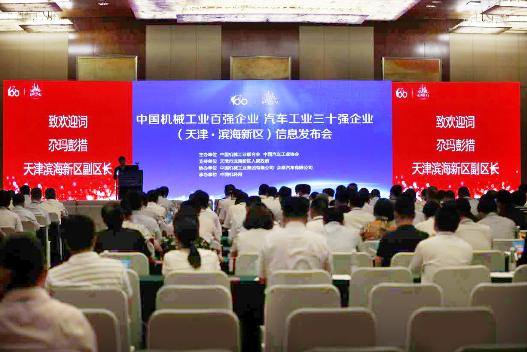 济南二机床连续九年获评中国机械工业百强企业