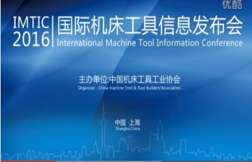 乐虎游戏官网工具行业30强企业揭露暨国际机床工具信息发布会圆满举办