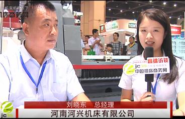 机床商务网采访河南河兴机床有限公司总经理刘晓东