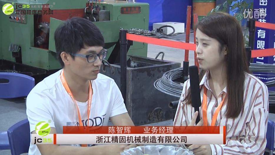 温州机械展上机床商务网采访精固机械业务经理陈智辉