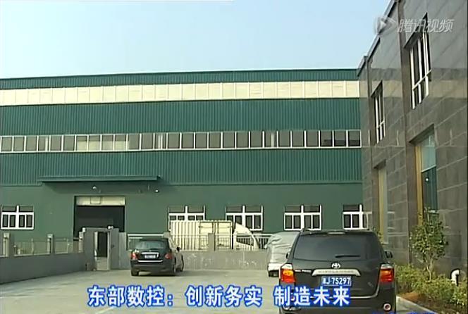 台州市东部数控设备有限公司企业宣传片
