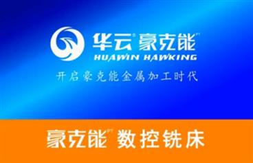 金属镜面加工领域专家豪克能机床设备加工视频