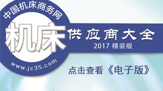 2017《机床供应商大全》电子版