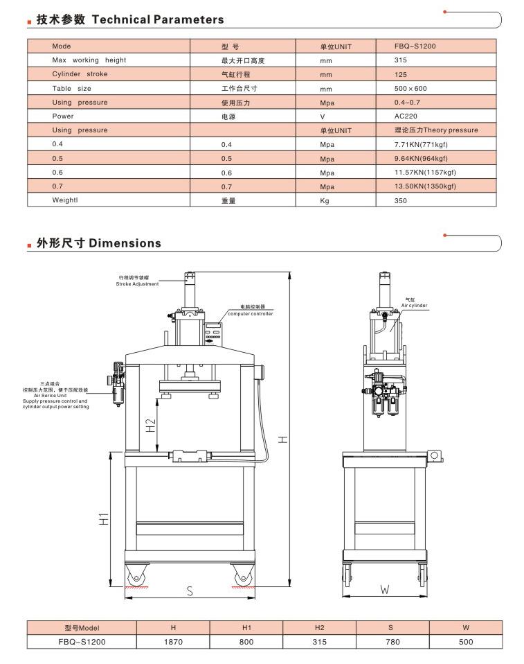2吨气动压力机 -供求商机-玉环方博机械