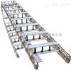 <br>TL钢铝拖链 支撑板|||型框架式钢铝拖链